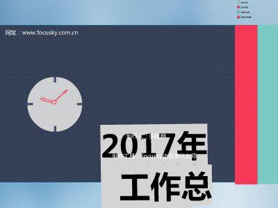 2017年工作总结及展望 幻灯片制作软件