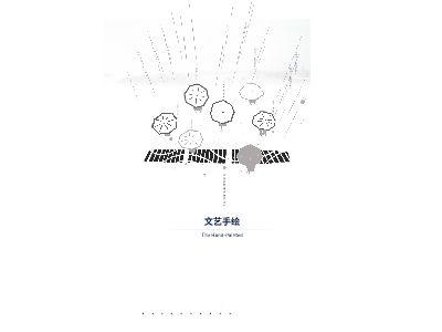 幼儿园简介 幻灯片制作软件