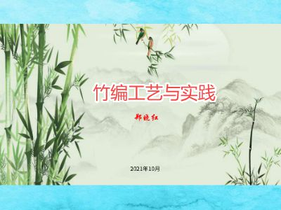 竹編工藝(926) 幻燈片制作軟件