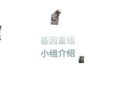 马明禹focusky 幻灯片制作软件