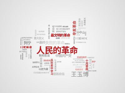 辛亥革命 幻灯片制作软件