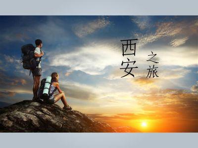 西安之旅 focusky Jason 幻灯片制作软件