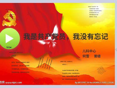 我是共产党员,我没有忘记 幻灯片制作软件