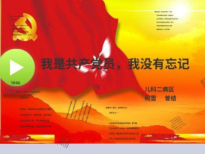 我是共产党员,我没有忘记。 幻灯片制作软件