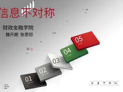 社会伦理学_魏开朗&张思铠 幻灯片制作软件