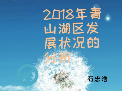 青山湖区分析 幻灯片制作软件