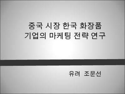 韩国化妆品 幻灯片制作软件