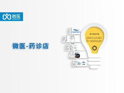 助力药店运营升级 幻灯片制作软件