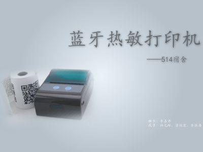 514宿舍—蓝牙热敏打印机 PPT制作软件