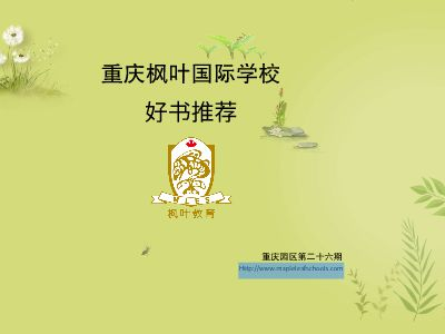 重庆园区第二十六期好书推荐 PPT制作软件