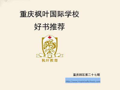 重庆园区第二十七期好书推荐 PPT制作软件