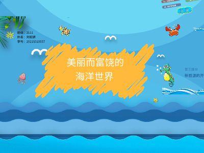 防溺水安全教育知識(2)-fix 幻燈片制作軟件