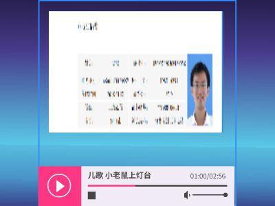 小雨胡生活 PPT制作软件