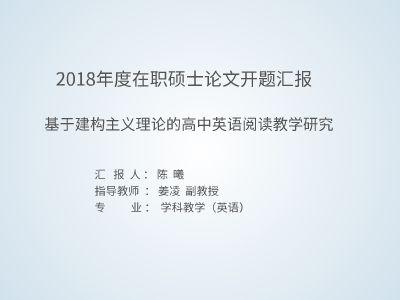 陈曦开题汇报ppt 幻灯片制作软件