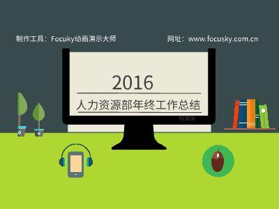 2016人力資源部年終工作總結 幻燈片制作軟件