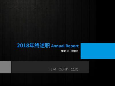 2018年终述职报告 幻灯片制作软件