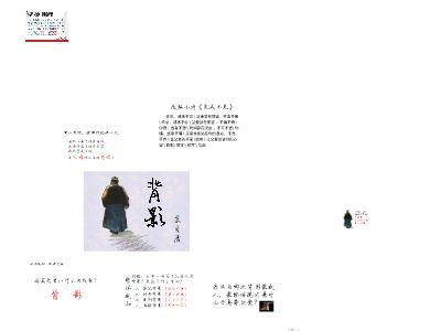 背影(刘敏) 幻灯片制作软件