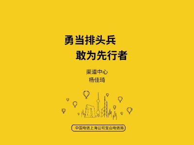 人人话转型促发展党课评展(渠道中心 杨佳琦) 幻灯片制作软件