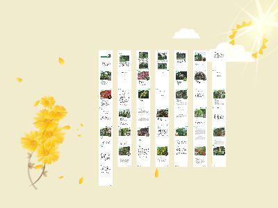 室外展园 传统农事园 幻灯片制作软件