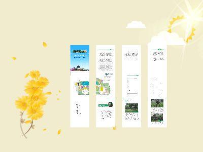 農展館室外展園宣傳2 幻燈片制作軟件