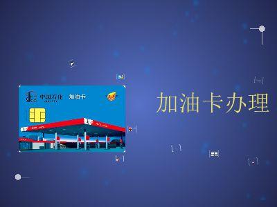 加油卡办理流程 PPT制作软件