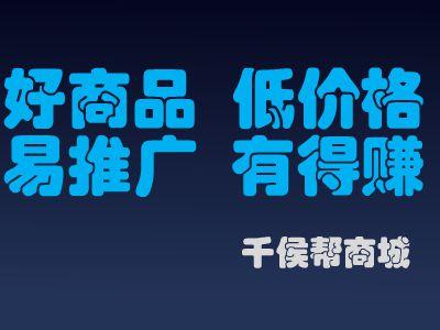 滴水汇流  江河入海~千侯帮商城 幻灯片制作软件