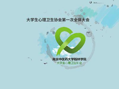 心 协第一次大会 幻灯片制作软件