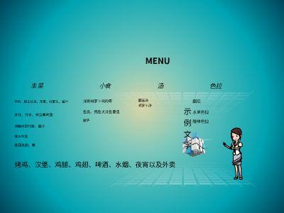 MENU 幻灯片制作软件