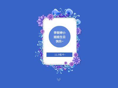 李筱婷生日推送 PPT制作软件