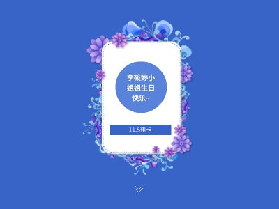 李筱婷生日快乐 PPT制作软件