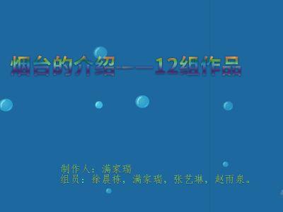 烟台介绍——Jerry 幻灯片制作软件