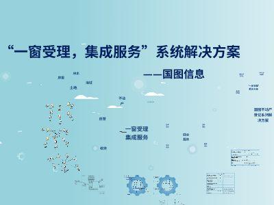 """国图信息""""一窗受理,集成服务""""解决方案_丹阳_20170822 幻灯片制作软件"""