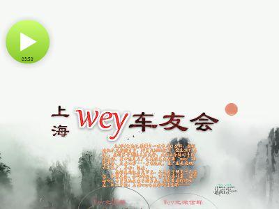 上海WEY车友会宣传 幻灯片制作软件