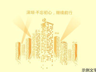 深圳(32位)修改