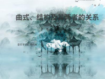 刘乐林 幻灯片制作软件
