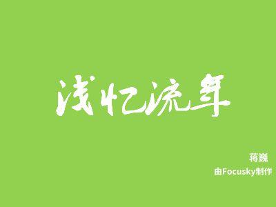 浅忆流年 幻灯片制作软件