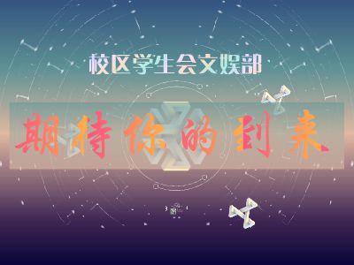 2019校会文娱部宣传视频 幻灯片制作软件