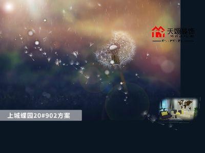 上城蝶园室内设计方案 幻灯片制作软件