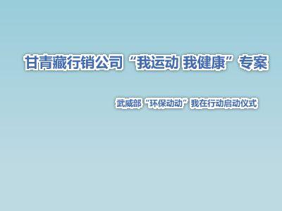"""武威部""""环保动动""""启动仪式xi分享 幻灯片制作软件"""