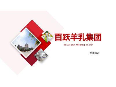 百跃羊乳集团产品介绍 幻灯片制作软件