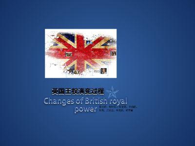 英国王室权利变化_PPT制作软件,ppt怎么制作