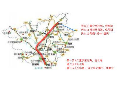2018北海桂林旅游 幻灯片制作软件
