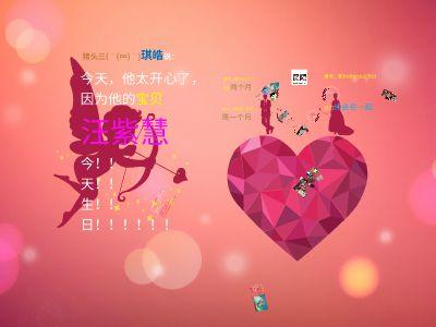 宝贝生日快乐! 幻灯片制作软件