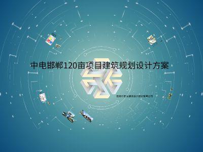 中电项目 幻灯片制作软件