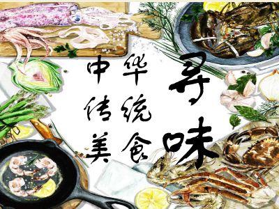 中華傳統美食