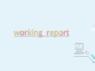 述职报告 幻灯片制作软件