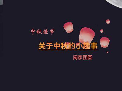 中秋小趣事 幻灯片制作软件