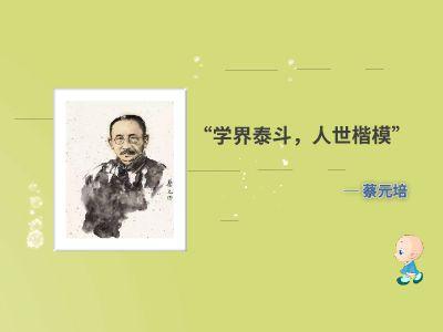 学界泰斗,人世楷模——蔡元培 幻灯片制作软件
