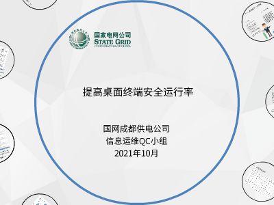 2021信息班QC 幻燈片制作軟件
