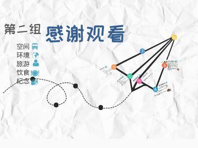 旅游服务 幻灯片制作软件